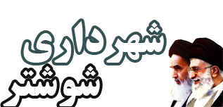 پورتال شهرداری شوشتر