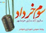 سوم خرداد ؛ سالروز آزاد سازی خرمشهر مبارک باد …