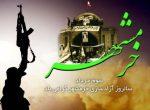 پیام تبریک اعضای شورای اسلامی شهر شوشتر  به مناسبت سوم خرداد سالروز آزادسازی خرمشهر