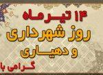 صدور پیام تبریک اسکندری نیا ، شهردار کهن شهر شوشتر  به مناسبت روز شهرداری ها و دهیاری ها