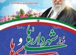اعضای شورای اسلامی شهر شوشتر با صدور پیامی فرا رسیدن ۱۴ تیر ماه «روز شهرداری و دهیاری» را تبریک گفتند