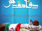 پیام تبریک شهردار و اعضای شورای اسلامی شهر  شوشتر  به مناسبت هفته دفاع مقدس