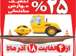 تخفیف عوارض شهرداری همزمان با ولادت امام حسن عسکری (ع) و هفته بسیج